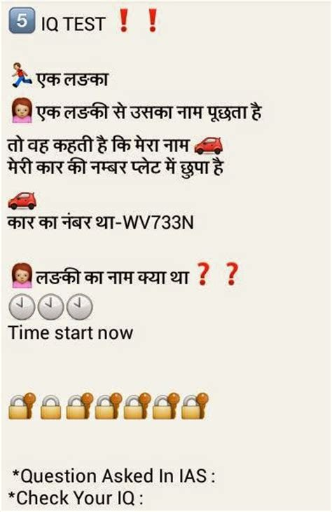Or Question Through Whatsapp Inn Swaalon Ka Jwaab De Dia To Hm Aapko Whtsapp King Kahenge Whatsapp Puzzles World Quiz