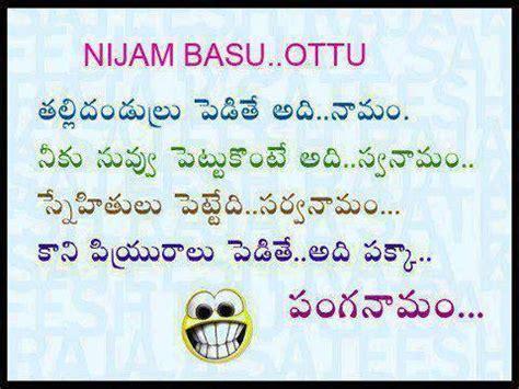 funny jokes in telugu images funny jokes in telugu humor messages telugu comedy posters