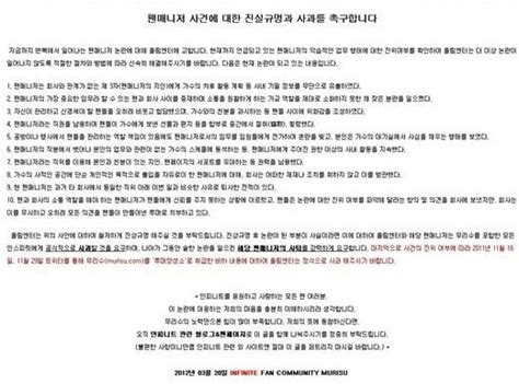 Resignation Letter Unhappy With Management Unhappy Infinite Fans Demand Fan Manager To Resign Soompi