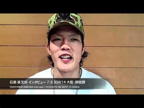 Sgw14 A by 石原夜叉坊 インタビュー 7 8 Sgw14 大阪 阿倍野大会