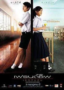 film thailand free download download thailand movies friendship 2008 download film