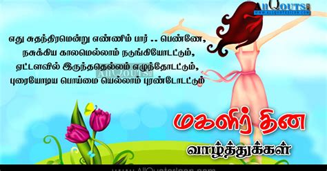 womens tamil kavithai womens day greetings in tamil kavithaigal best magalir