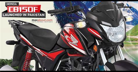 price of honda cbr 150cc bike honda cb 150f and 150cc 2017 price in pakistan