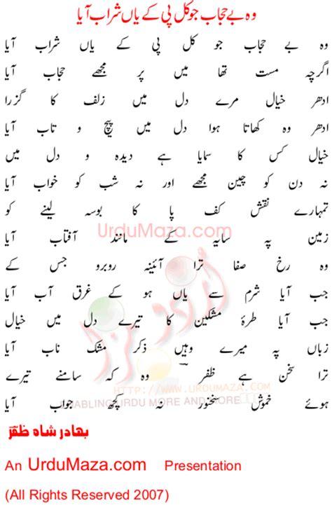 Zaifa Syari urdu ghazal poem quot woh be hijaab jo kal quot by bahadur shah zafar