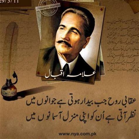 9 november iqbal day allama muhammad iqbal sialkot allama muhammad iqbal born poetry fun