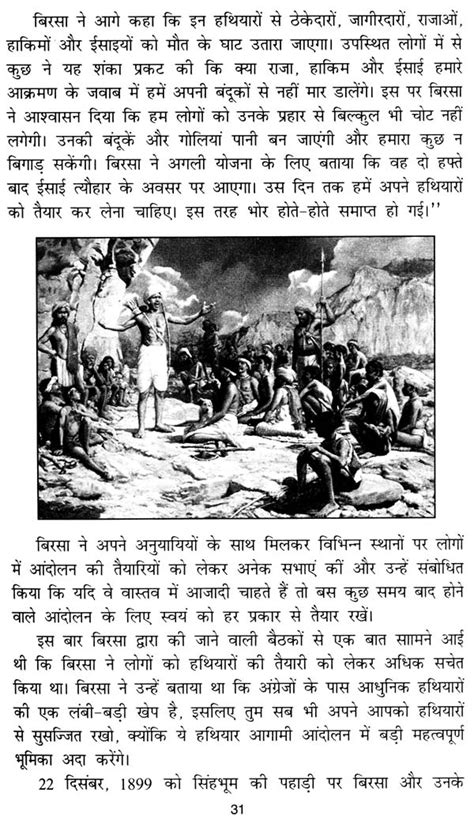 भगवान बिरसा मुंडा: Bhagwan Birsa Munda