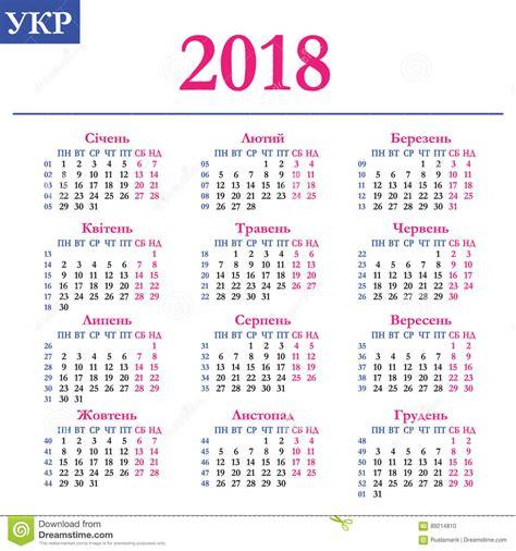 Gambia Calendã 2018 Calendar 2018 Ukraine 28 Images Kiev Calendars Kiev