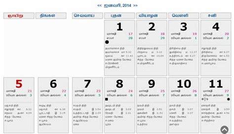 Tamil Calendar 2014 Tamil Calendar 2013 With Festivals Calendar Template 2016