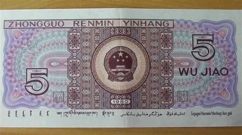 China 2010 Zhongguo Renmin Yinhang 1 Yuan banknotes of china the 5 zhongguo renmin yinhang from 1980