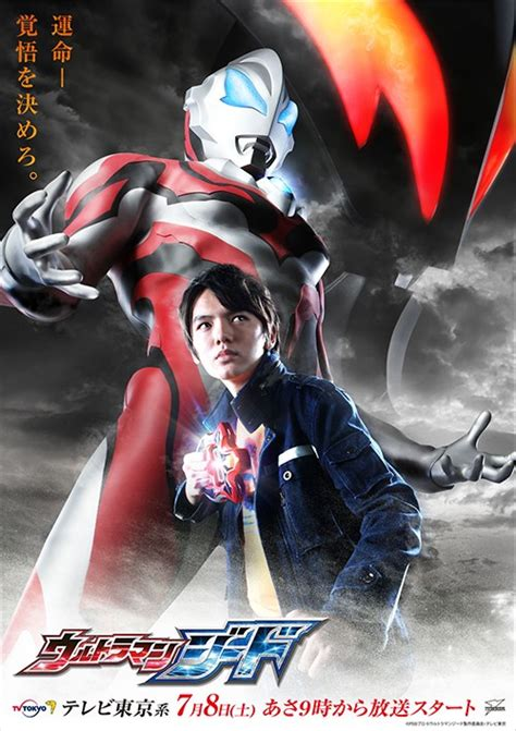 ultraman film list newest entry in ultra series ultraman geed airs july 8