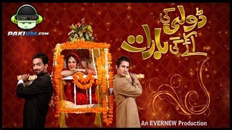 Wedding Song Barat by Bagan Di Mehndi Balle Balle Ost Dolly Ki Aye Gi Baraat
