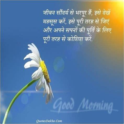 Shubh Prabhat Status Sandesh|Hindi Quotes Sms