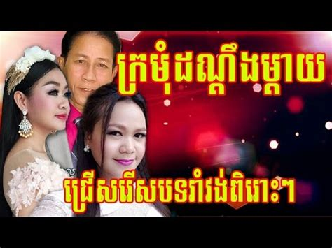 download mp3 free khmer song full download khmer old song khmer romvong collection