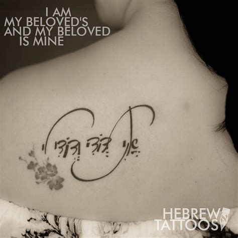 tattoo in the bible old testament 537 best hebrew calligraphy tattoos images on pinterest