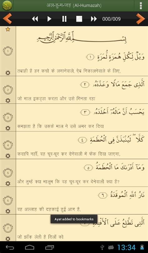 quran hindi android apps on google play quran hindi pro ह न द क र न android apps on google play