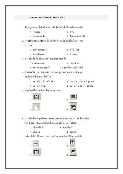 แบบทดสอบ โปรแกรม Microsoft Word 2003 Microsoft Word Quiz Template