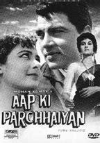 Aap Ki Parchhaiyan (1964) Bollywood Hindi Movie MP3 Songs