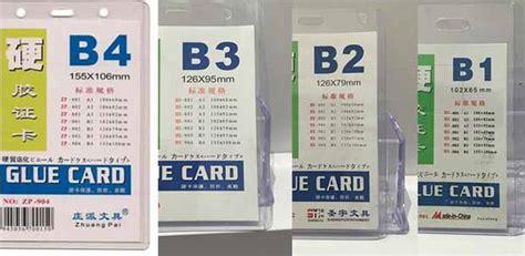 Jual Plastik Kartu Nama Name Tag Plastik 8 5 X 11 Cm Berdiri ukuran standar id card grafis media
