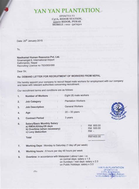 Demand Letter Nepal Demand Letter For Recruitment Of Workers From Nepal Neelkamal Human Resource P Ltd