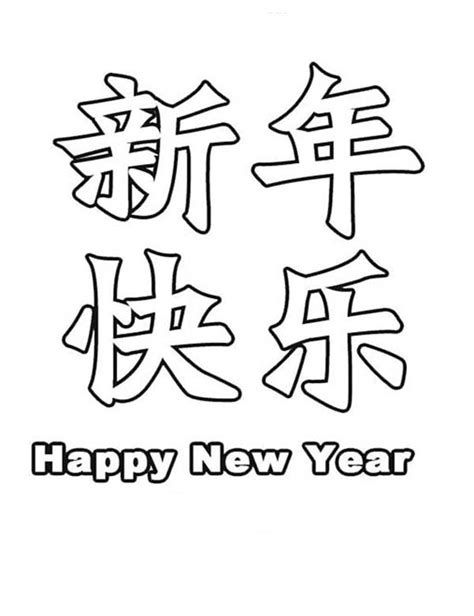 printable writing happy new year new year characters coloring page holidays