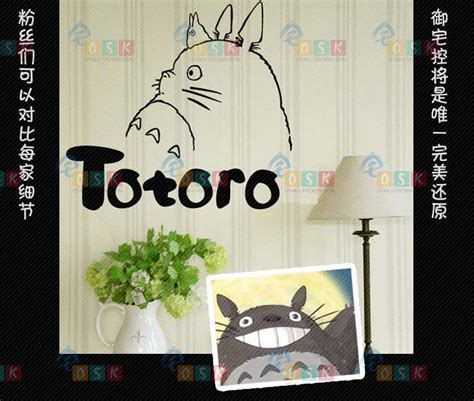 totoro decal japanese totoro wall stickers decal