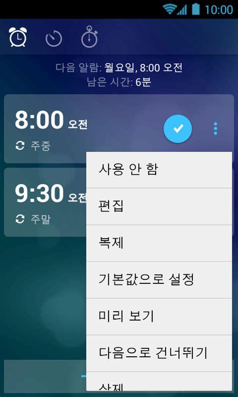 alarm clock xtreme apk alarm clock xtreme timer v4 0 1 더어플