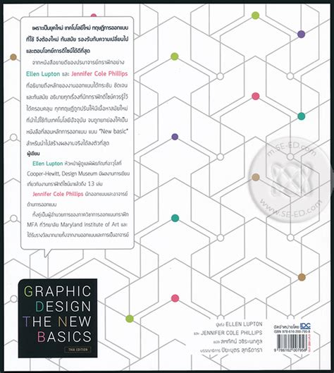 graphic design new basics graphic design the new basic