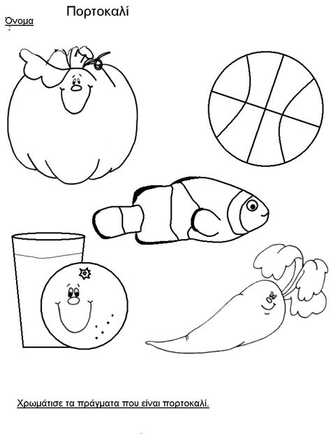 orange coloring pages for toddlers 2ο νηπιαγωγείο παιανίας μαθαίνω τα χρώματα