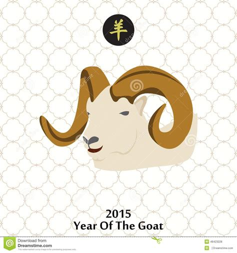 new year the goat new year of the goat 2015 stock illustration image 48423228