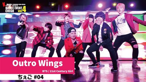 download mp3 bts outro wings 4 6 outro wings bts 21st century girl ちぇご04 kpop cover