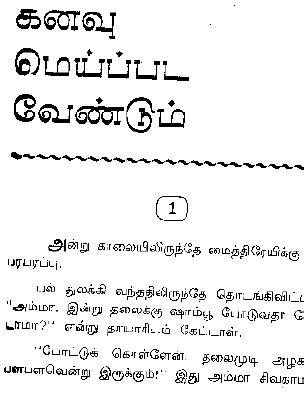 Ramanichandran Novels: Kanavu Meipada Vendum