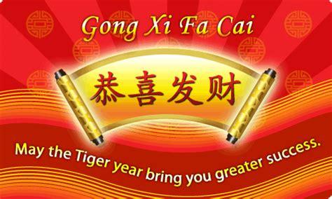 new year greeting gong xi new year cards gong xi fa cai greetings