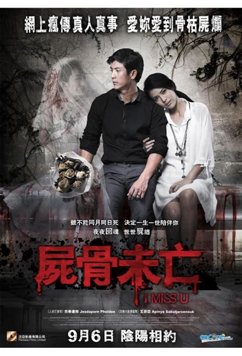 film thailand i miss you minicini 视频 best thai horror movies i miss you hd