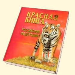 рисунки красная книга нижегородской области