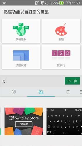 swiftkey keyboard themes apk swiftkey keyboard theme 全部免費 android apk