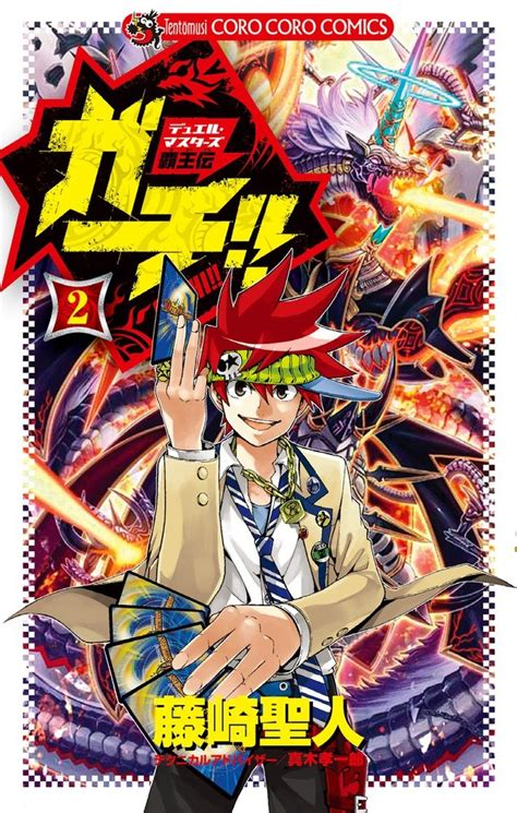 Komik Duel Master Volume 2 duel masters haouden gachi volume 2 duel masters