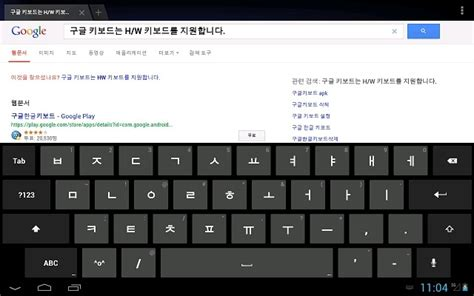 android 4 4 surfaces in korean google keyboard screenshot