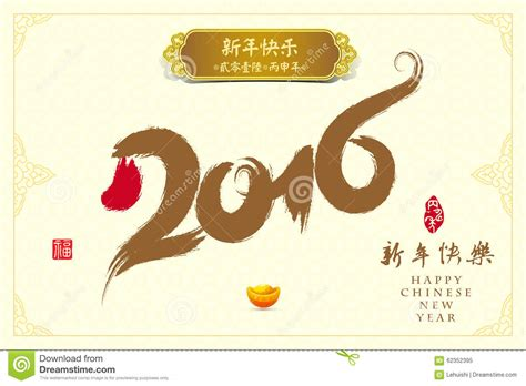 new year year of the meaning 2016 vector year of the monkey asian lunar year