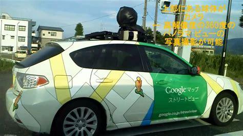 get directions maps by car グーグルからお知らせ マップ ストリートビュー カー 新潟県長岡市 maps