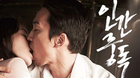 obsessed film plot 카페 고요 영화 인간중독 리뷰