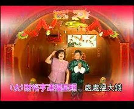 new year song in cantonese clip hay new year song lyocmbqdye4 xem
