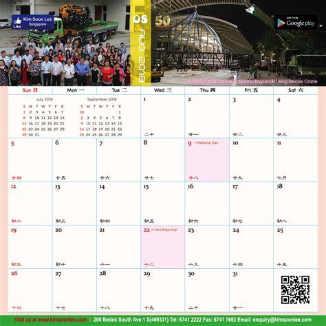 Calendar 2018 One Stop Calendar 2018 Soon One Stop Transportation