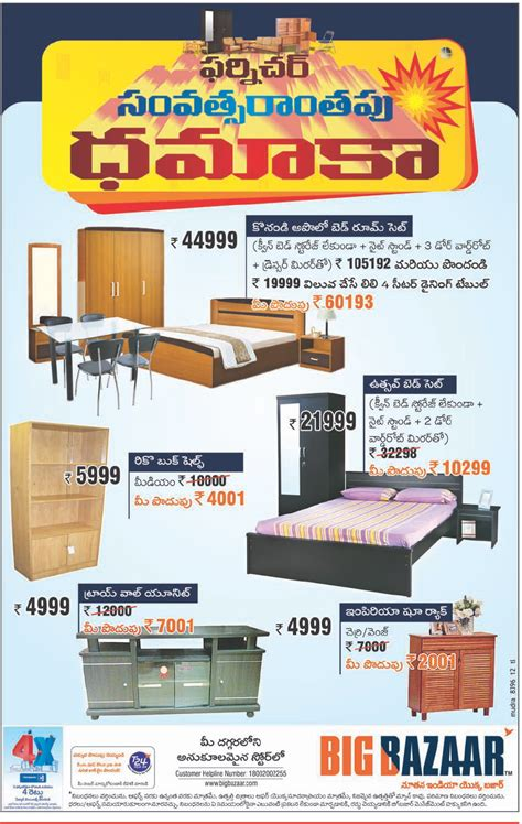 big bazaar presenting furniture yearly dhamaka on wide