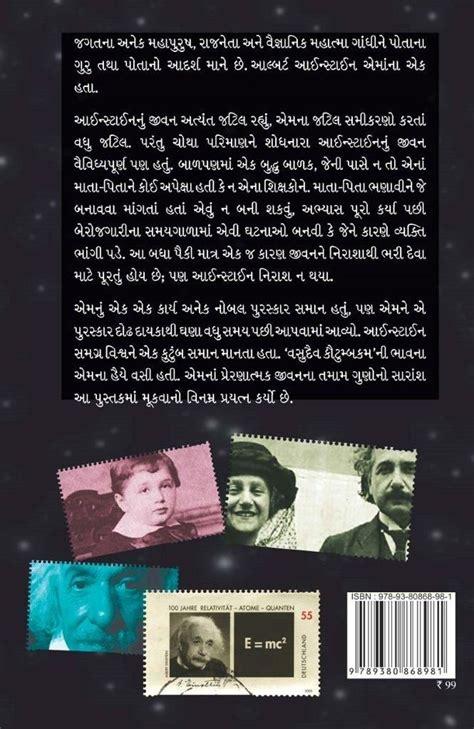 albert einstein biography in gujarati language albert einstein gujaratibooks com