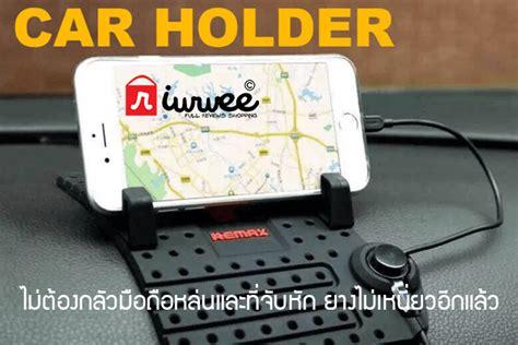 Car Holder Remax 1 remax car holder charger ท วางม อถ อในรถยนต ใช ได ทนมาก ไม ต องกล วหล ดจากกระจก riwwee ร ว ว