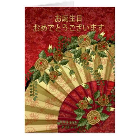 Happy Birthday Japanese Card Japanese Birthday Greeting Card Happy Birthday Zazzle