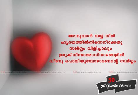 Wedding Anniversary Song Malayalam by Touching Quotes In Malayalam Quotesgram