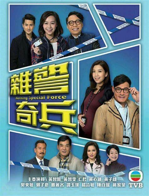 drakorindo the unit nothing special force hk drama 2017 eng sub cantonese