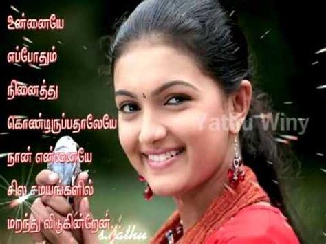 images of love in tamil tamil love poem vol 001 youtube