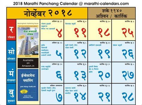 november 2018 calendar hindu november 2018 marathi calendar panchang wallpaper pdf